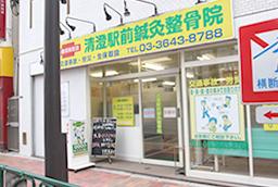 清澄駅前鍼灸整骨院の外観写真