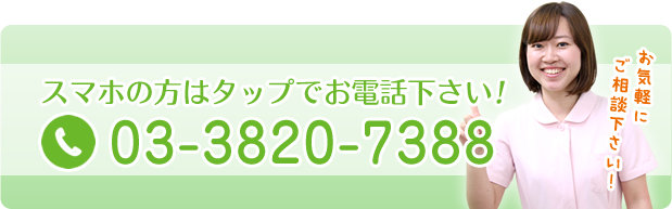 tel:0338207388