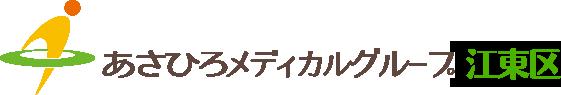 あさひろメディカルグループ 江東区
