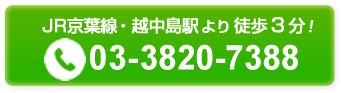 電話番号:0338207388