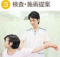 3.検査・施術提案