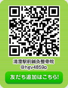清澄駅前院LINE